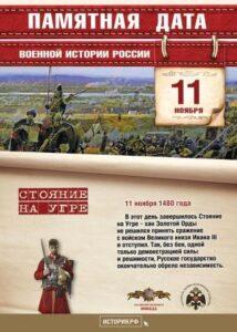 11 ноября 1480 года — Стояние на Урале