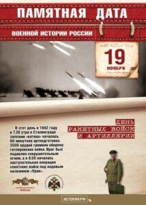 19 ноября — День ракетных войск и артиллерии.