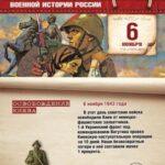 6 ноября 1943 года — Освобождение Киева