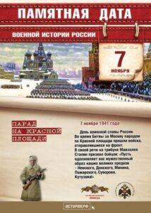 7 ноября — парад на Красной площади.