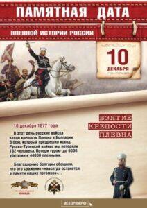 10 декабря 1877 года — взятие крепости Плевна
