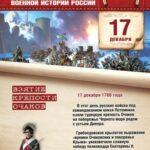 17 декабря 1788 года — Взятие крепости Очаков