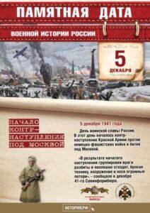 5 декабря 1941 года — начало контрнаступления под Москвой