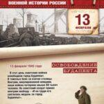 13 февраля 1945 года — Освобождение Будапешта