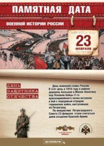 23 февраля — День защитника Отечества
