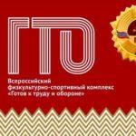 ГТО в Казанском районе