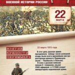 22 марта 1915 года — Взятие крепости Перемышль