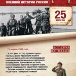 25 апреля 1945 года — Встреча на Эльбе