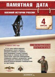 4 апреля 1945 года — освобождение Братиславы