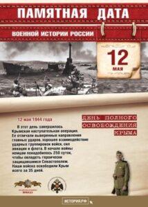 12 майя1944 года — День полного освобождения Крыма