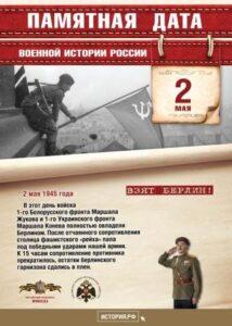 2 мая 1945 года — Взят Берлин!