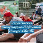 Минспорт России приглашает принять участие в конкурсе «Я готов»