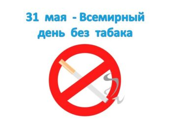 31 мая — Всемирный День без табака