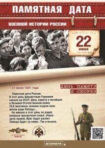 День памяти о погибших в Великой Отечественной войне