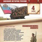 4 июня 1916 года — Брусиловский прорыв
