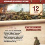 12 июля 1943 года — Сражение под Прохоровкой