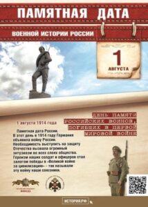 1 августа 1914 года — День памяти российских воинов, погибших в Первой мировой войне