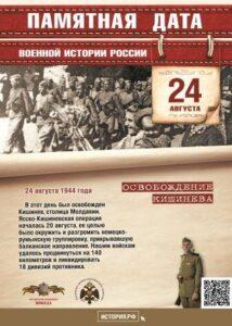 24 августа 1944 года — Освобождение Кишенева
