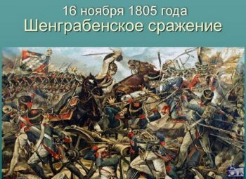 16 ноября — Шенграбенское сражение.