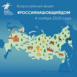 Всероссийская акция «Россия — наш общий дом»