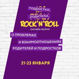 Региональный родительский форум «Подростки, родители и Rock`n`Roll».