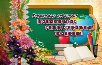 Профессиональный праздник педагогов дополнительного образования!
