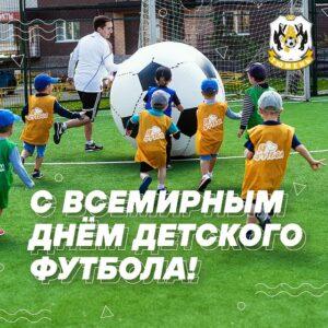 Всемирный день детского футбола.