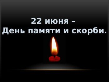 День памяти и скорби.