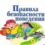 Безопасность детей и подростков в период летних каникул.