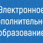 «Электронное дополнительное образование» (АИС ЭДО).