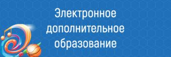 «Электронное дополнительное образование»